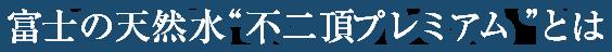 """バナジウム天然水""""不二頂""""とは"""