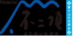 """富士山の天然水""""不二頂プレミアム"""""""