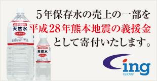 5年保存水の売上の一部を平成28年熊本地震の義援金として寄付いたします。
