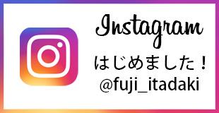 Instagram はじめました!