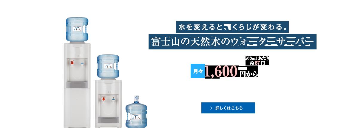 富士山の天然水のウォーターサーバー